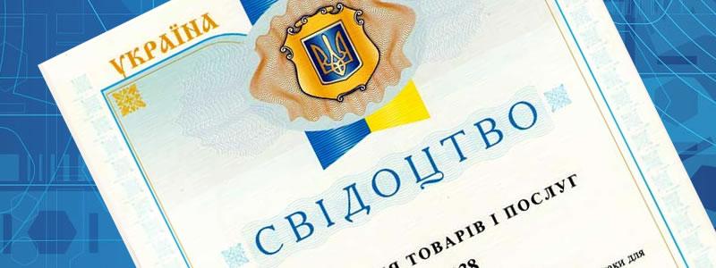 Торговые марки зарегистрированные в украине управление проектами обучение бесплатно